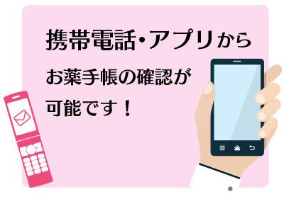 携帯電話・アプリからお薬手帳の確認、処方箋の受付が可能です