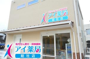 アイ薬局 総社店