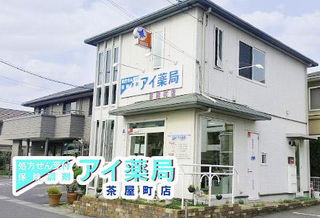 アイ薬局茶屋町店